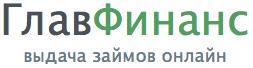 главфинанс займы онлайн